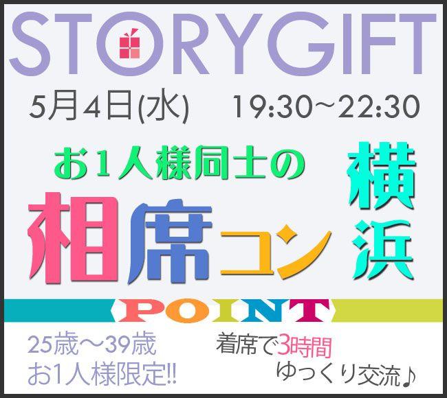 【横浜市内その他のプチ街コン】StoryGift主催 2016年5月4日