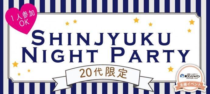 【新宿の恋活パーティー】街コンジャパン主催 2016年4月7日