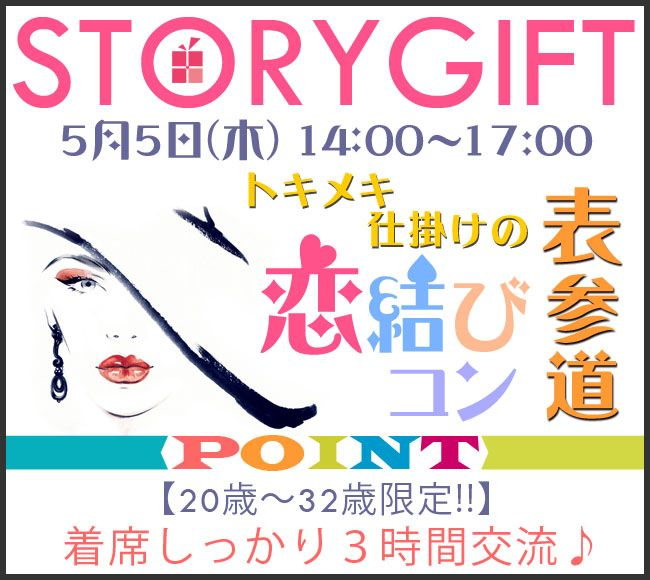 【青山のプチ街コン】StoryGift主催 2016年5月5日