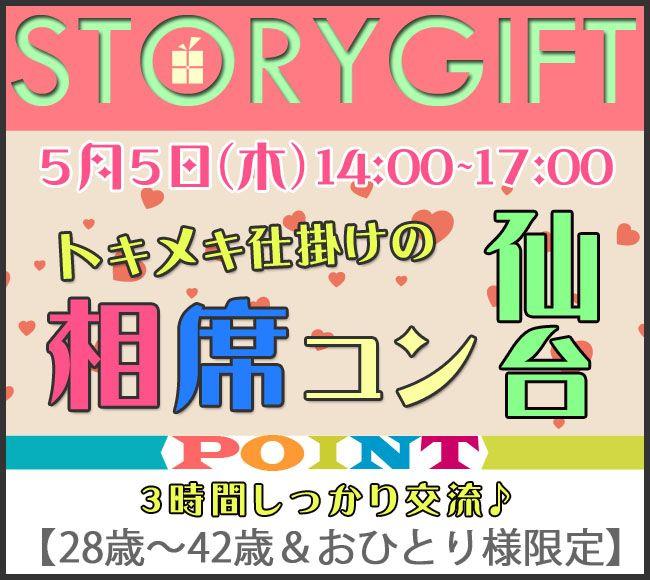 【仙台のプチ街コン】StoryGift主催 2016年5月5日