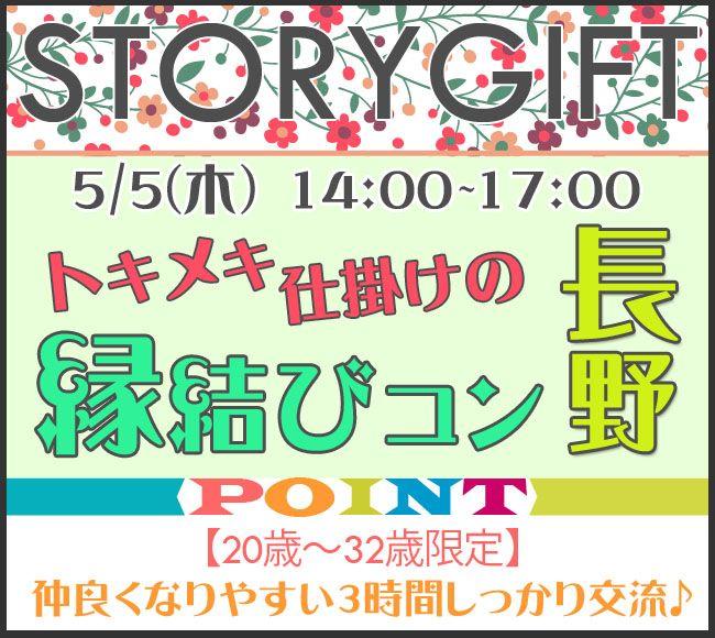 【長野県その他のプチ街コン】StoryGift主催 2016年5月5日