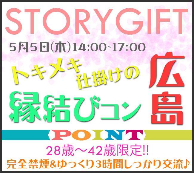【広島県その他のプチ街コン】StoryGift主催 2016年5月5日