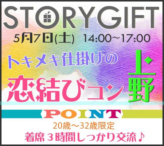 【上野のプチ街コン】StoryGift主催 2016年5月7日
