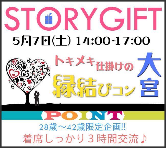 【さいたま市内その他のプチ街コン】StoryGift主催 2016年5月7日