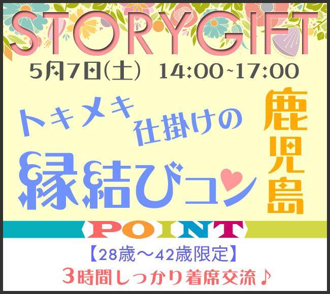 【鹿児島県その他のプチ街コン】StoryGift主催 2016年5月7日