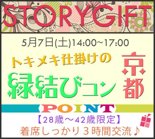 【京都府その他のプチ街コン】StoryGift主催 2016年5月7日