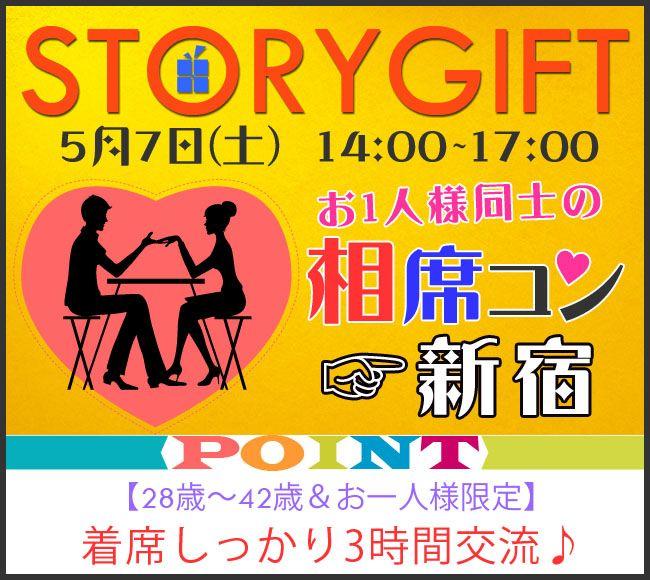 【新宿のプチ街コン】StoryGift主催 2016年5月7日