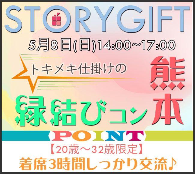 【熊本県その他のプチ街コン】StoryGift主催 2016年5月8日