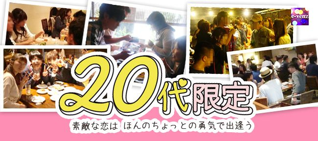 【名古屋市内その他のプチ街コン】e-venz(イベンツ)主催 2016年4月9日