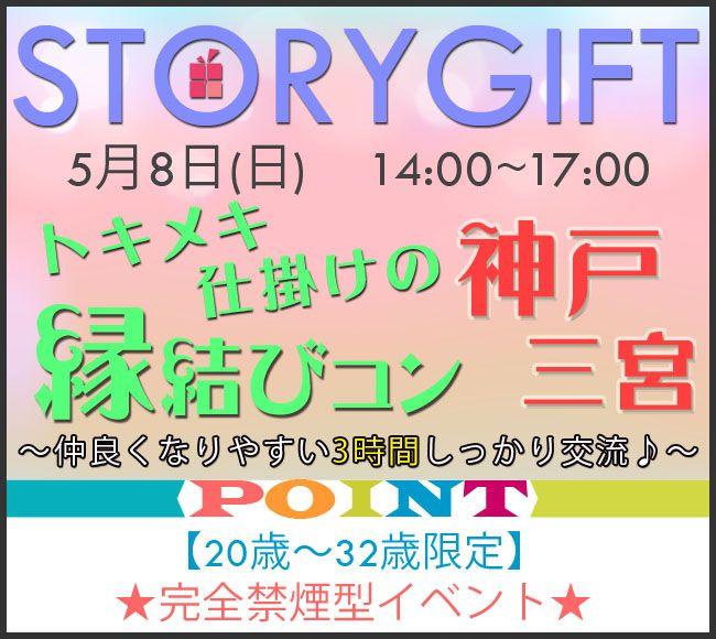 【神戸市内その他のプチ街コン】StoryGift主催 2016年5月8日