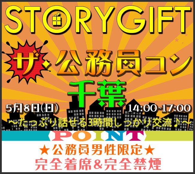 【千葉県その他のプチ街コン】StoryGift主催 2016年5月8日