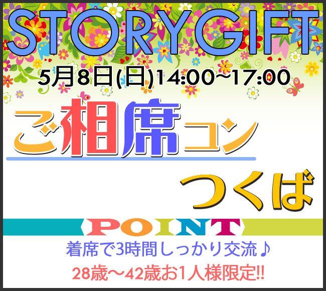 【茨城県その他のプチ街コン】StoryGift主催 2016年5月8日