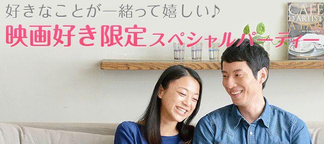 【恵比寿の婚活パーティー・お見合いパーティー】ユーコ主催 2016年4月10日