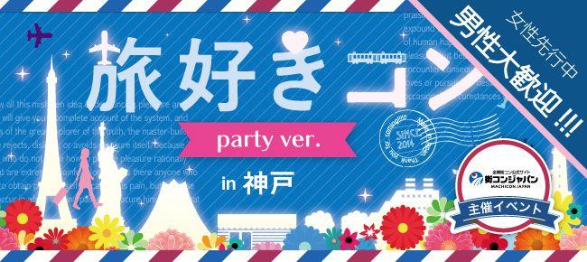 【神戸市内その他の恋活パーティー】街コンジャパン主催 2016年4月23日