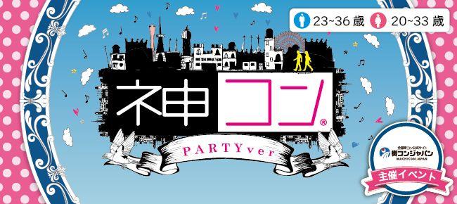 【神戸市内その他の恋活パーティー】街コンジャパン主催 2016年5月29日