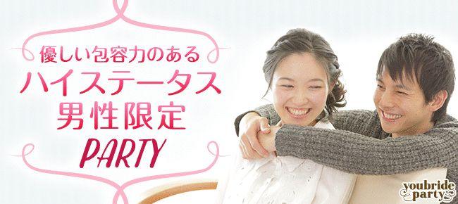 【銀座の婚活パーティー・お見合いパーティー】ユーコ主催 2016年4月10日