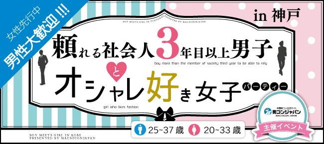 【神戸市内その他の恋活パーティー】街コンジャパン主催 2016年5月22日