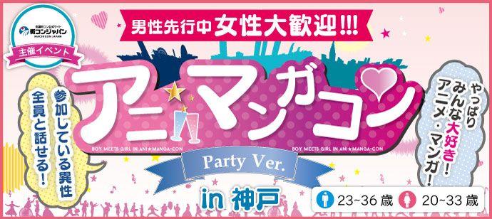 【神戸市内その他の恋活パーティー】街コンジャパン主催 2016年5月8日