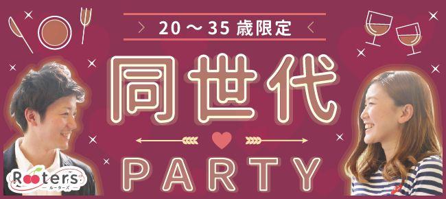 【渋谷の恋活パーティー】Rooters主催 2016年4月14日