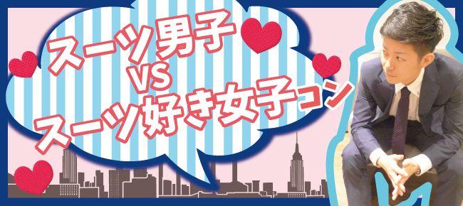 【赤坂のプチ街コン】株式会社Rooters主催 2016年4月11日