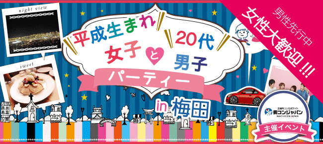 【天王寺の恋活パーティー】街コンジャパン主催 2016年5月4日