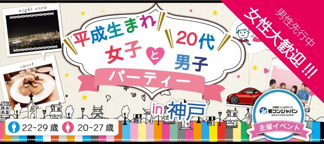 【神戸市内その他の恋活パーティー】街コンジャパン主催 2016年4月17日