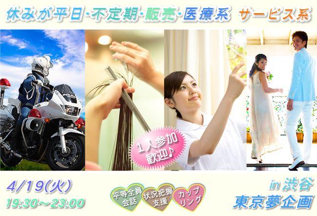 【渋谷のプチ街コン】東京夢企画主催 2016年4月19日