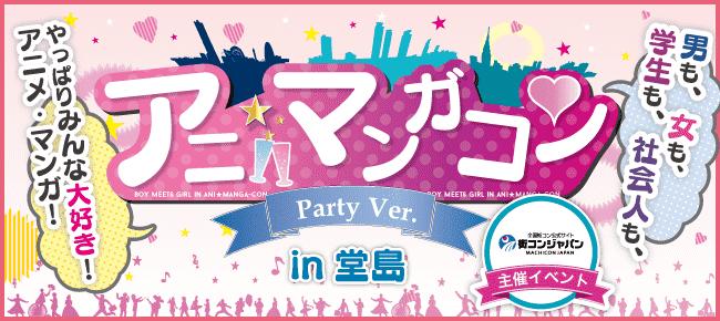 【天王寺の恋活パーティー】街コンジャパン主催 2016年5月5日
