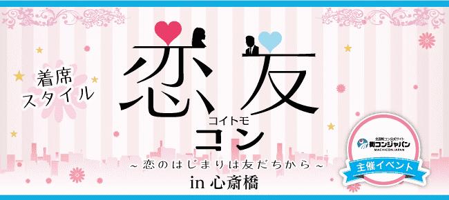 【天王寺のプチ街コン】街コンジャパン主催 2016年5月27日