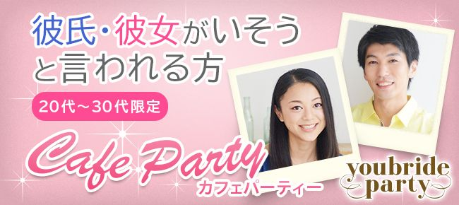 【恵比寿の婚活パーティー・お見合いパーティー】ユーコ主催 2016年4月17日