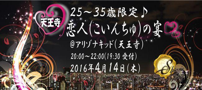 【天王寺の恋活パーティー】SHIAN'S PARTY主催 2016年4月14日