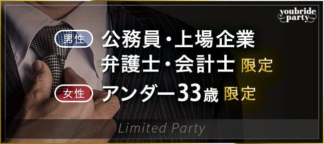 【銀座の婚活パーティー・お見合いパーティー】ユーコ主催 2016年4月17日