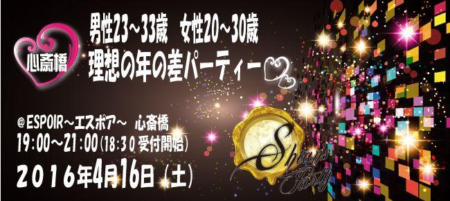 【心斎橋の恋活パーティー】SHIAN'S PARTY主催 2016年4月16日