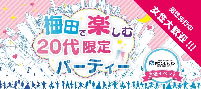 【天王寺の恋活パーティー】街コンジャパン主催 2016年5月15日