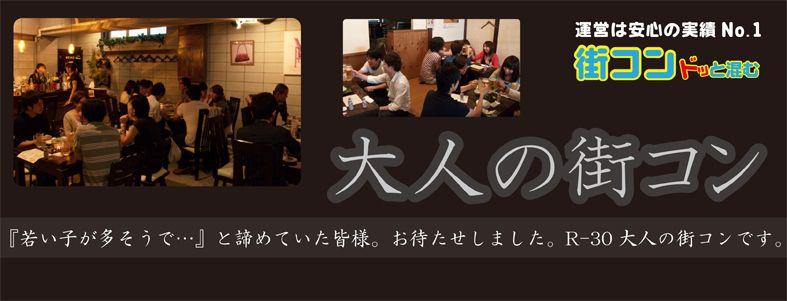 【東京都その他のその他】街コンジャパンdm主催 2012年8月19日