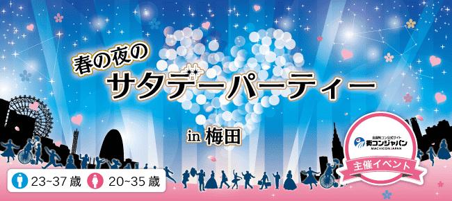 【天王寺の恋活パーティー】街コンジャパン主催 2016年5月14日