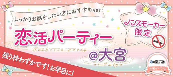 【大宮の恋活パーティー】街コンジャパン主催 2016年4月15日