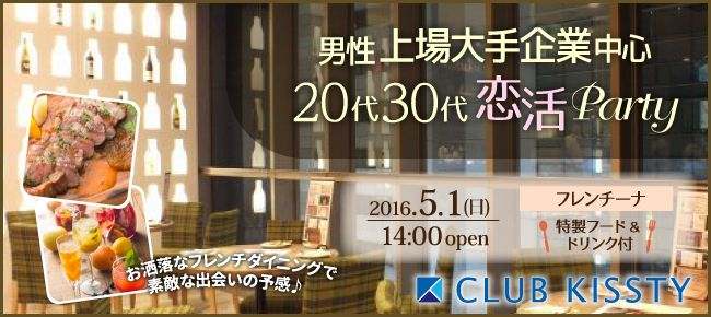 【新宿の恋活パーティー】クラブキスティ―主催 2016年5月1日