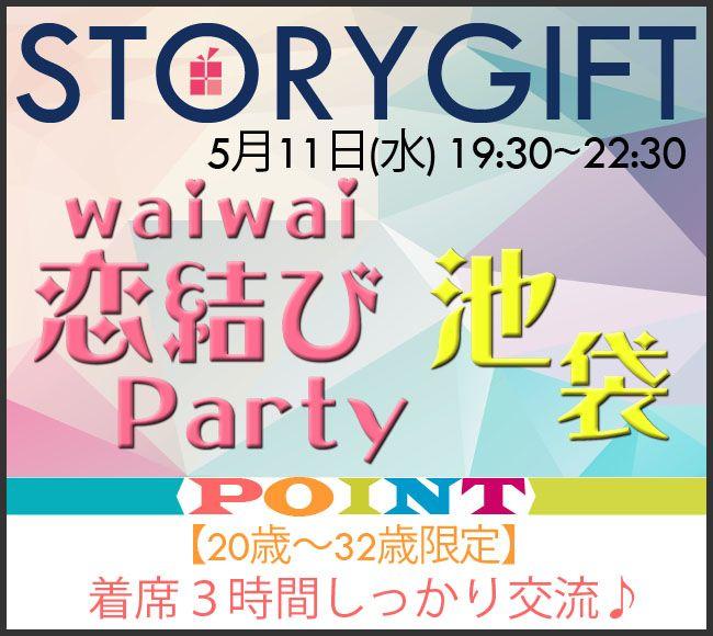 【池袋の恋活パーティー】StoryGift主催 2016年5月11日