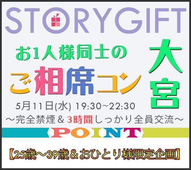 【さいたま市内その他のプチ街コン】StoryGift主催 2016年5月11日