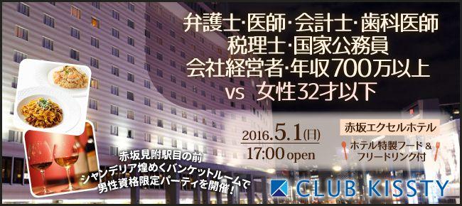 【東京都その他の恋活パーティー】クラブキスティ―主催 2016年5月1日