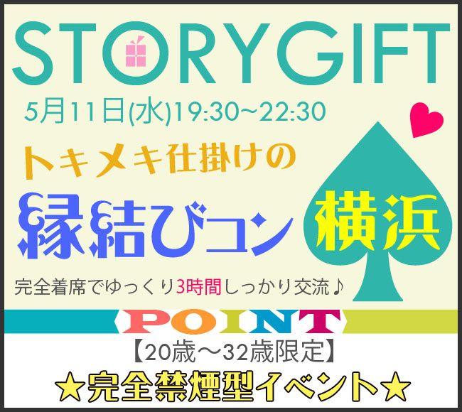 【横浜市内その他のプチ街コン】StoryGift主催 2016年5月11日