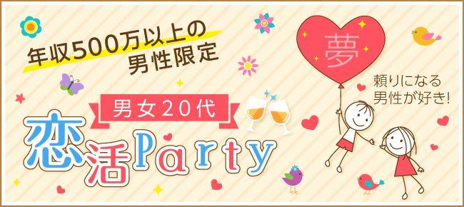 【池袋の恋活パーティー】happysmileparty主催 2016年4月20日