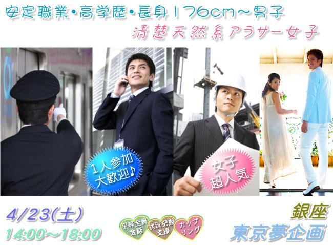 【銀座のプチ街コン】東京夢企画主催 2016年4月23日