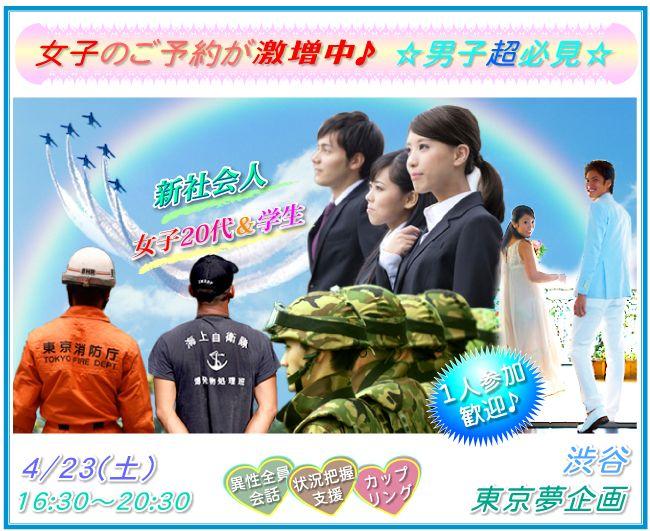 【渋谷の恋活パーティー】東京夢企画主催 2016年4月23日