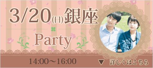 【銀座の恋活パーティー】街コンジャパン主催 2016年3月20日
