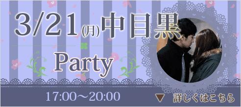 【中目黒の恋活パーティー】街コンジャパン主催 2016年3月21日