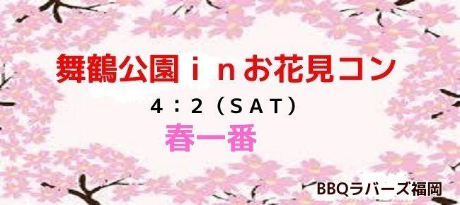 【福岡県その他のプチ街コン】株式会社ワンランクサポートサービス主催 2016年4月2日