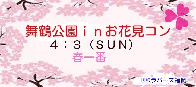 【福岡県その他のプチ街コン】株式会社ワンランクサポートサービス主催 2016年4月3日