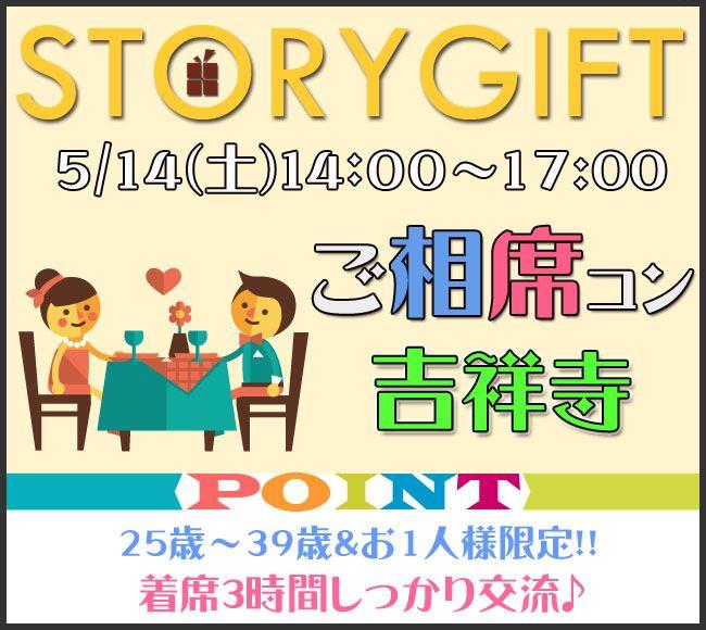 【吉祥寺のプチ街コン】StoryGift主催 2016年5月14日